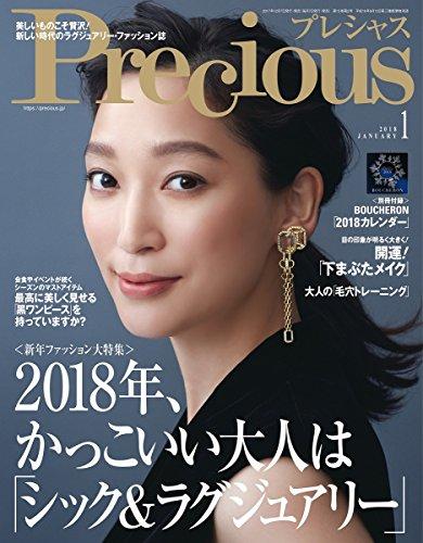 Precious 2018年1月号 大きい表紙画像