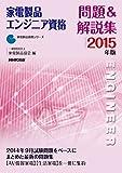 家電製品エンジニア資格 問題&解説集 2015年版 (家電製品資格シリーズ)