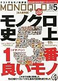 MONOQLO (モノクロ) 2014年 05月号 [雑誌]
