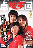 卓球王国 2012年 09月号 [雑誌]
