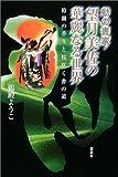 動の書家・望月美佐の華麗なる世界—鈴蘭の香りと桜咲く書の道