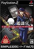 echange, troc Simple 2000 Series Vol. 70: The Kanshikikan[Import Japonais]