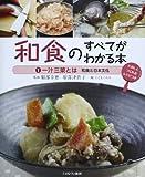 一汁三菜とは: 和食と日本文化 (和食のすべてがわかる本)