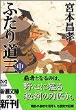 ふたり道三〈中〉 (新潮文庫)