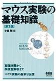 マウス実験の基礎知識 第2版