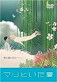 マリといた夏 [DVD]