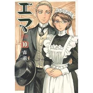 エマ 10巻 (BEAM COMIX)