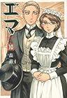 エマ 第10巻 2008年04月25日発売