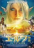 エルフ物話-ゴス・アズールの化身- [DVD]