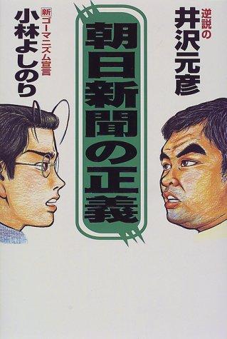 朝日新聞の正義