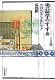 書誌学のすすめ―中国の愛書文化に学ぶ (東方選書)
