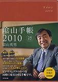 ビジネスと生活を100%楽しめる! 陰山手帳2010(茶)