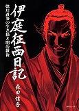 伊庭征西日記―徳川直参の生き様と明治維新 (SPコミックス)