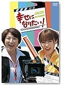 幸せになりたい! DVD-BOX