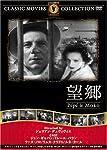 望郷 [DVD] FRT-171