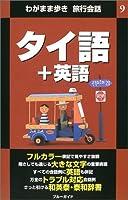 わがまま歩き旅行会話〈9〉タイ語+英語 (わがまま歩き旅行会話 (9))