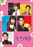 花より男子 3[DVD]