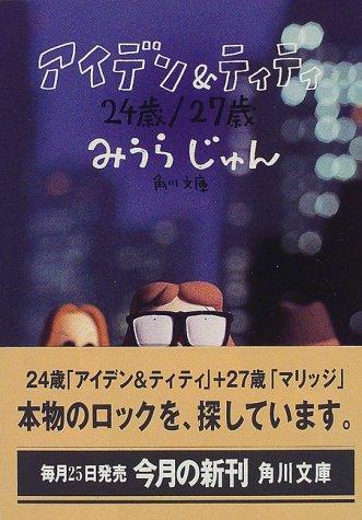 アイデン&ティティ—24歳/27歳 (角川文庫)