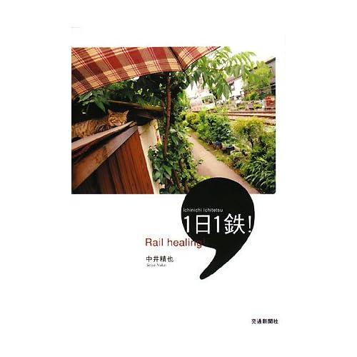 Rail healing1日1鉄!