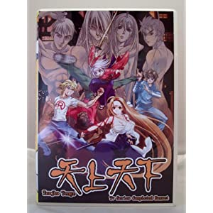 Tenjho Tenge Tv Series Completed Boxset movie