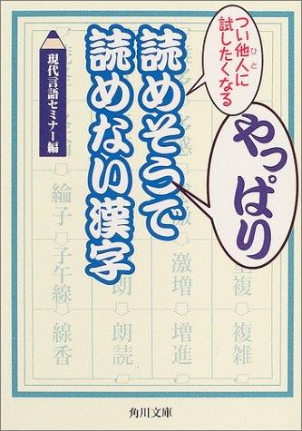 つい他人に試したくなるやっぱり読めそうで読めない漢字