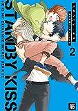 スタンバイ・キス 俺の専属シークレット××【新装版】 2 (G-Lish comics)