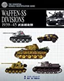 WAFFEN‐SS DIVISIONS 1939‐45武装親衛隊