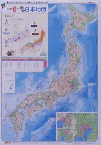 学習日本地図 小学6年 (6) (スタディマップ 学年別学習地図シリーズ)