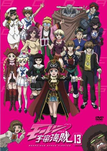モーレツ宇宙海賊 13 [DVD]
