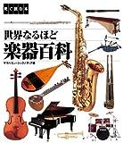 世界なるほど楽器百科