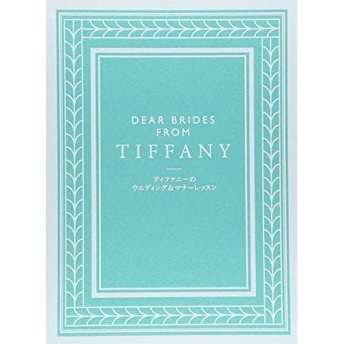 Dear Brides from TIFFANY ティファニーのウエディング&マナーレッスン