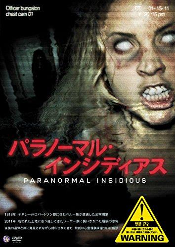 パラノーマル・インシディアス [DVD]