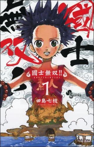 國士無双!! 1 (少年サンデーコミックス)