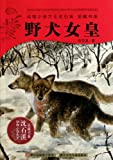 Shen ShiXi Novel: The wild dogs of Empress
