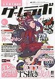 ゲームラボ 2010年 05月号 [雑誌]
