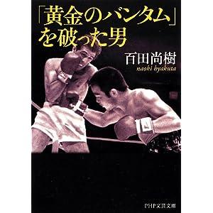 「黄金のバンタム」を破った男 (PHP文芸文庫)