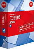 三四郎2009 通常版