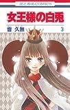 女王様の白兎 3 (花とゆめCOMICS)