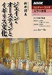 ジェイン・オースティンとイギリス文化 (NHKシリーズ NHKカルチャーアワー・文学の世界)