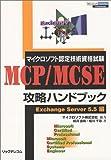 マイクロソフト認定技術資格試験 MCP/MCSE攻略ハンドブック―Exchange Server5.5編