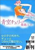 青空チェリー (新潮文庫)