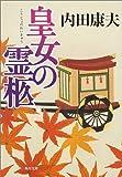皇女の霊柩 (角川文庫)