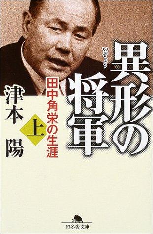 異形の将軍―田中角栄の生涯〈上〉