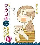 ワカコ酒 おひとり様仕様の呑兵衛カレンダー ([実用品])