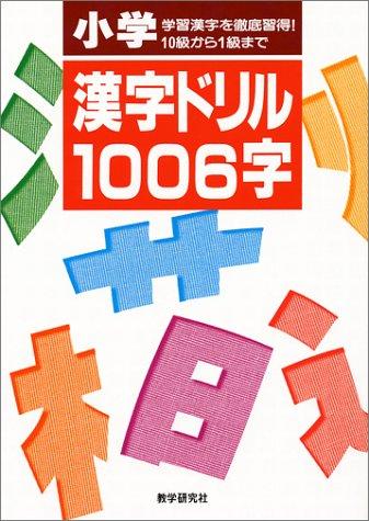 小学漢字ドリル1006字