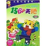Qiaohu's World - 4-5 Year Old (Mandarin Chinese Edition)