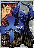 十 〜忍法魔界転生〜(7) (ヤングマガジンコミックス) -