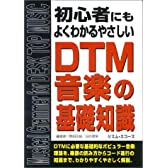 初心者にもよくわかるやさしいDTM・音楽の基礎知識―楽譜の読み方からコード進行の知識まで