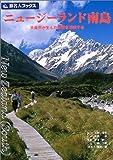 ニュージーランド南島—大自然が生んだ景観を満喫する