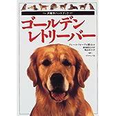 ゴールデン・レトリーバー (犬種別ハンドブック)